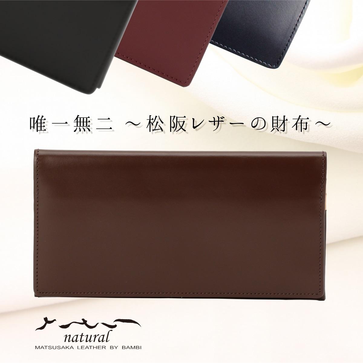 松阪レザーのプレミアム財布 さとりナチュラル 長財布 【カラー:豊土】 開運グッズ