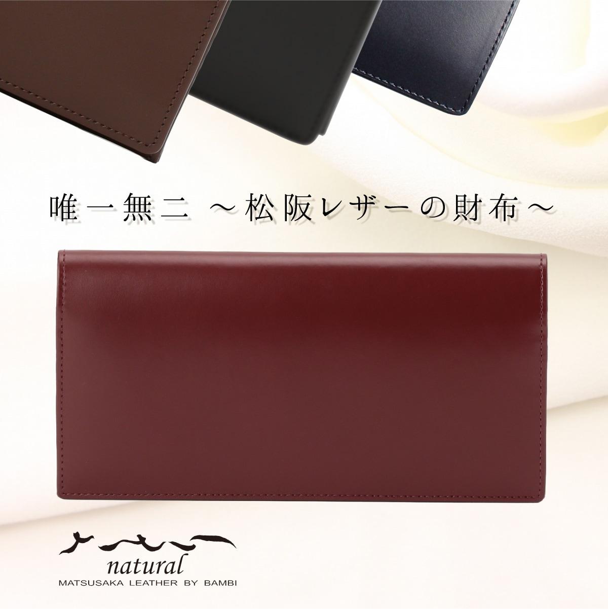 松阪レザーのプレミアム財布 さとりナチュラル 長財布 【カラー:葡萄】 開運グッズ