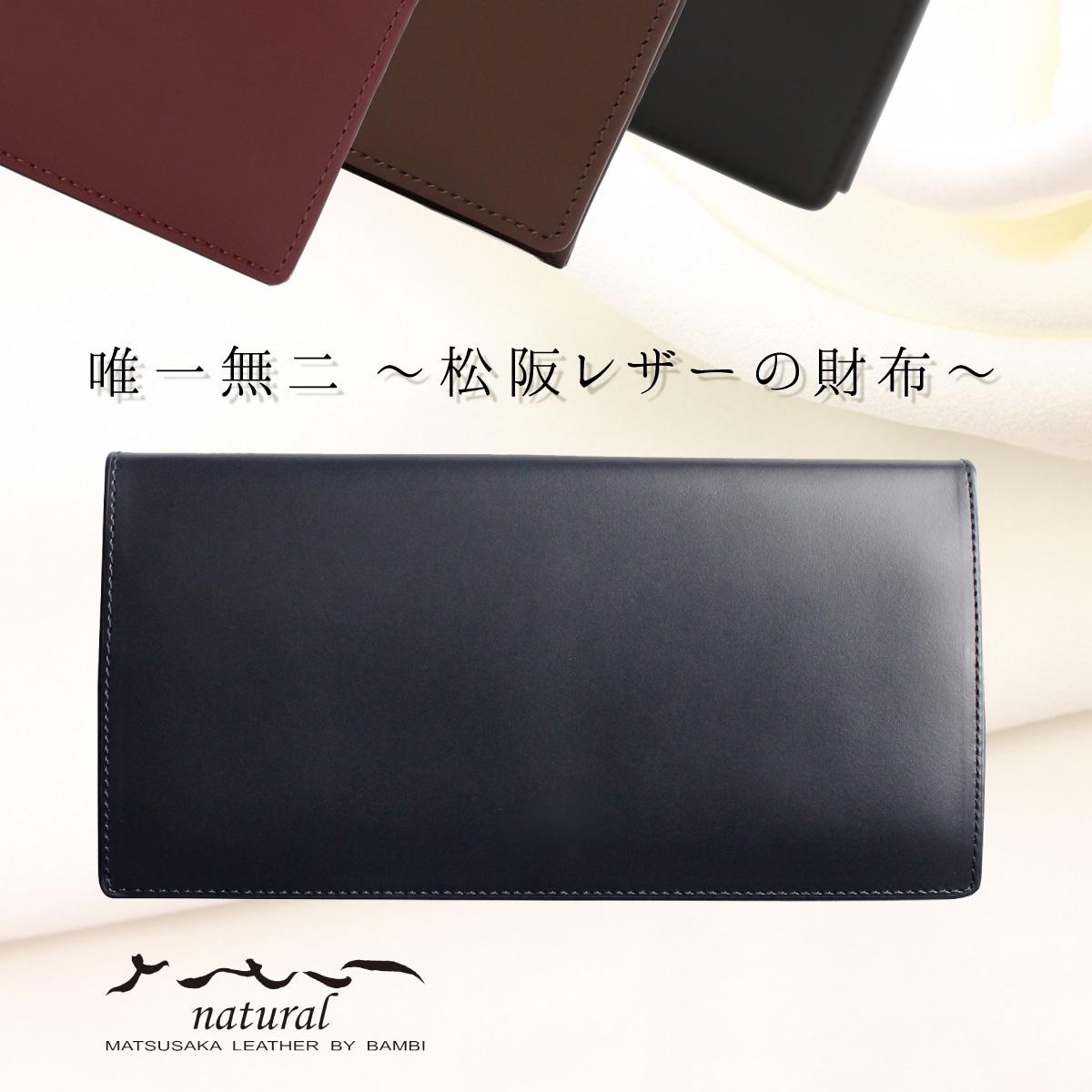 松阪レザーのプレミアム財布 さとりナチュラル 長財布 【カラー:藍】 開運グッズ