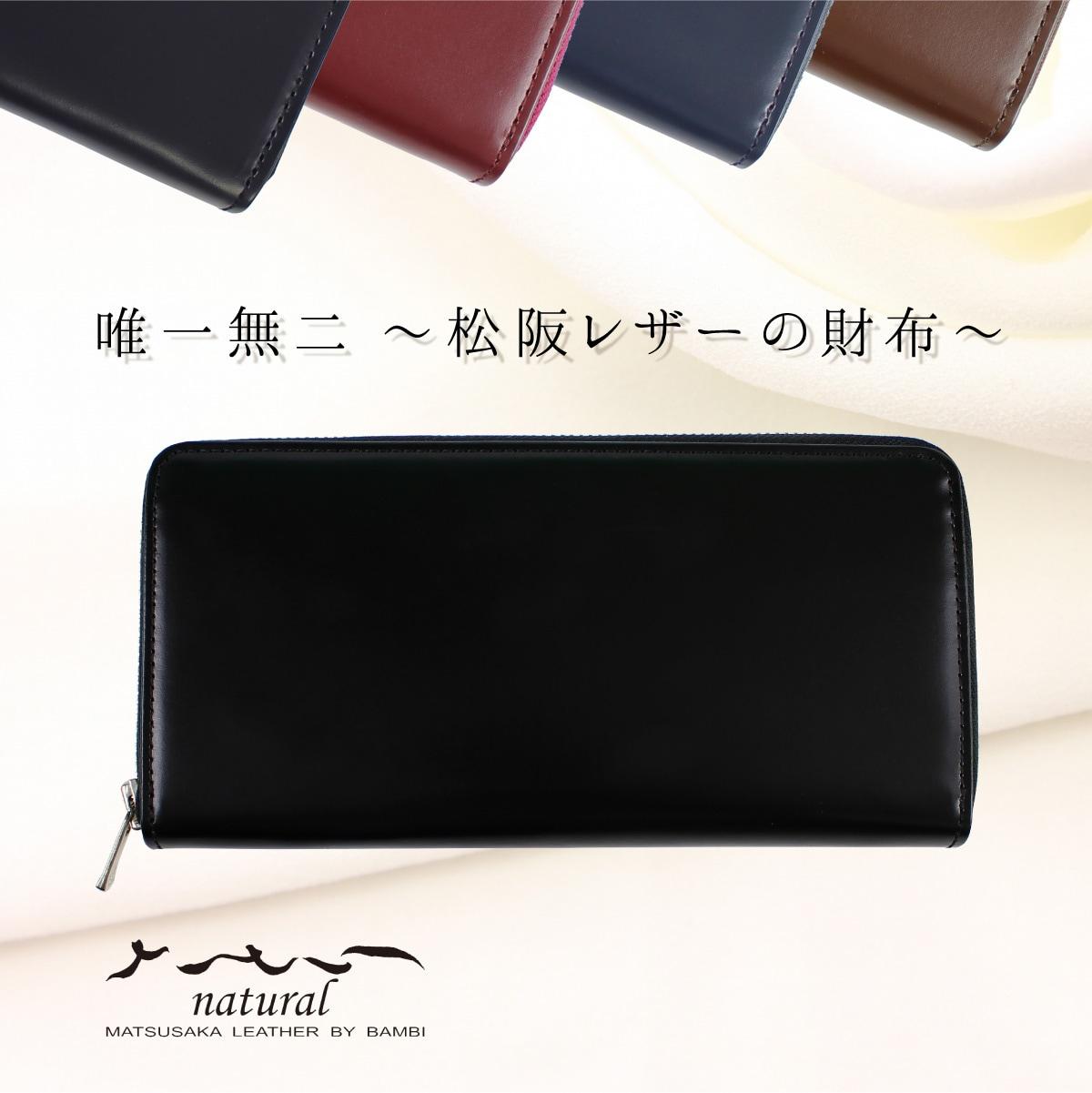 松阪レザーのプレミアム財布 さとりナチュラル ラウンドファスナー長財布 【カラー:硯】 開運グッズ