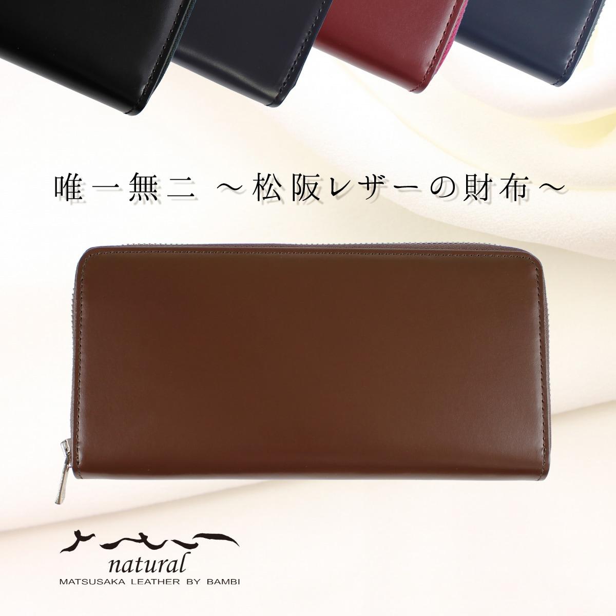 松阪レザーのプレミアム財布 さとりナチュラル ラウンドファスナー長財布 【カラー:豊土】 開運グッズ