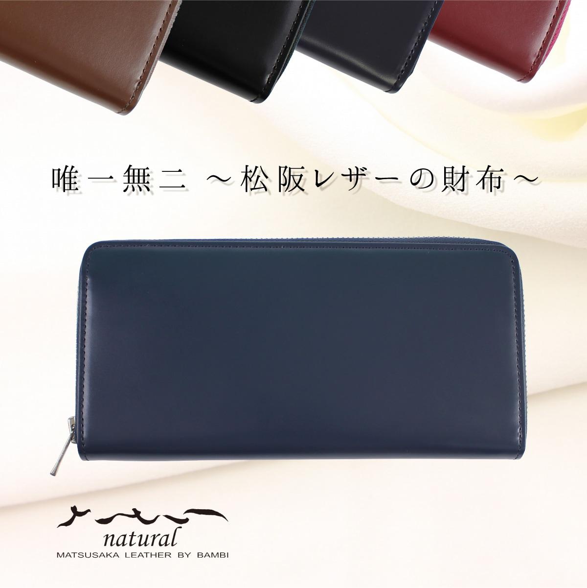 松阪レザーのプレミアム財布 さとりナチュラル ラウンドファスナー長財布 【カラー:群青】 開運グッズ
