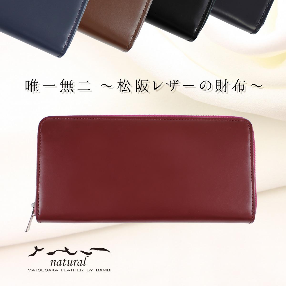 松阪レザーのプレミアム財布 さとりナチュラル ラウンドファスナー長財布 【カラー:葡萄】 開運グッズ