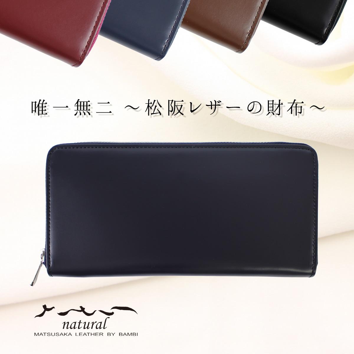 松阪レザーのプレミアム財布 さとりナチュラル ラウンドファスナー長財布 【カラー:藍】 開運グッズ