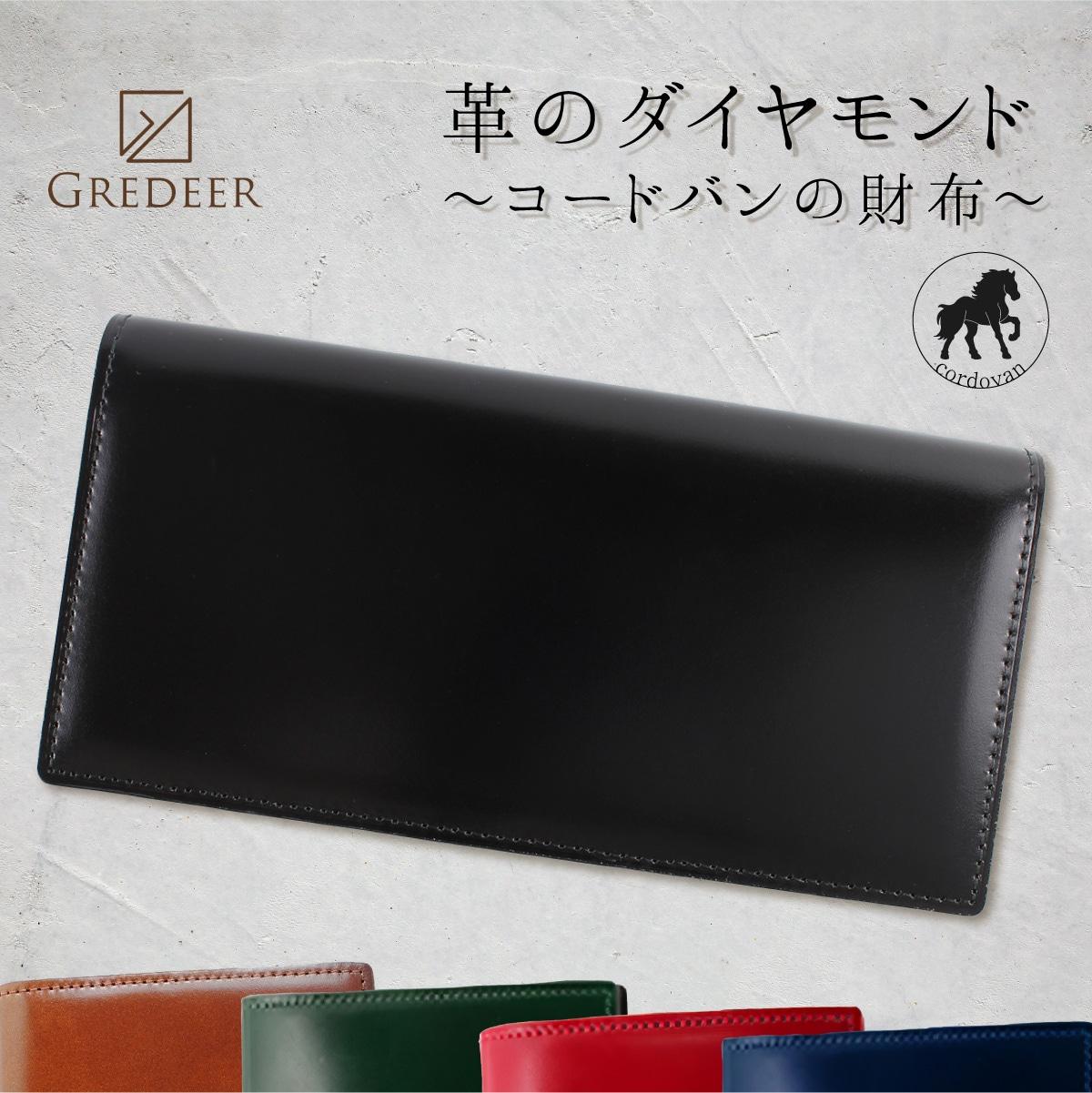 馬革(コードバン)のプレミアム財布 GREDEER コードバン 長財布 【カラー:ブラック】 開運グッズ