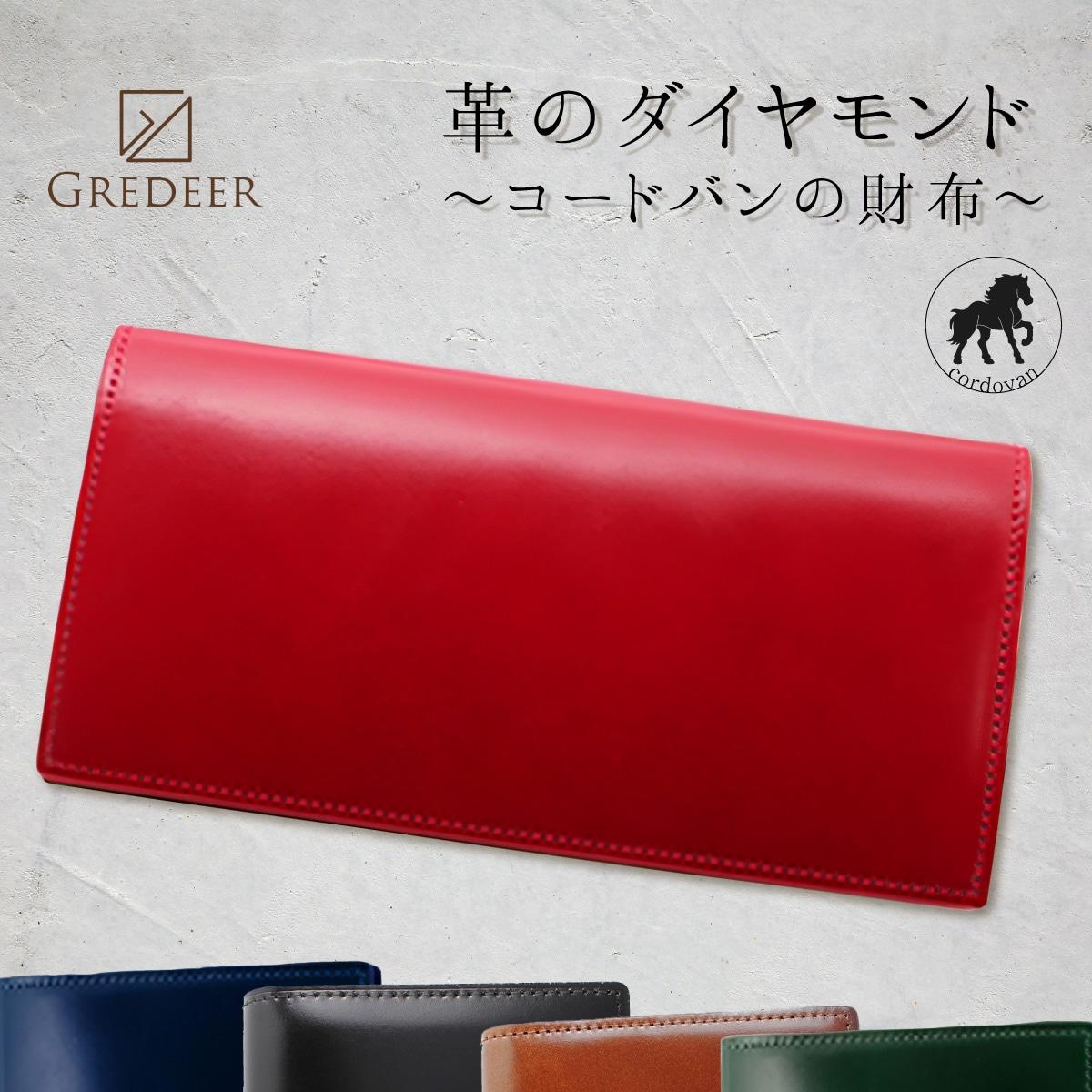 馬革(コードバン)のプレミアム財布 GREDEER コードバン 長財布 【カラー:レッド】 開運グッズ