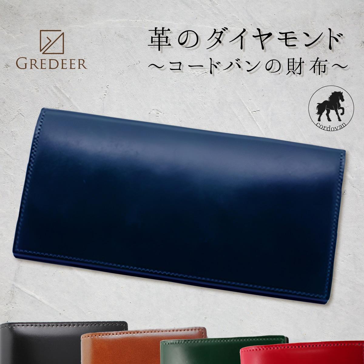 馬革(コードバン)のプレミアム財布 GREDEER コードバン 長財布 【カラー:ブルー】 開運グッズ