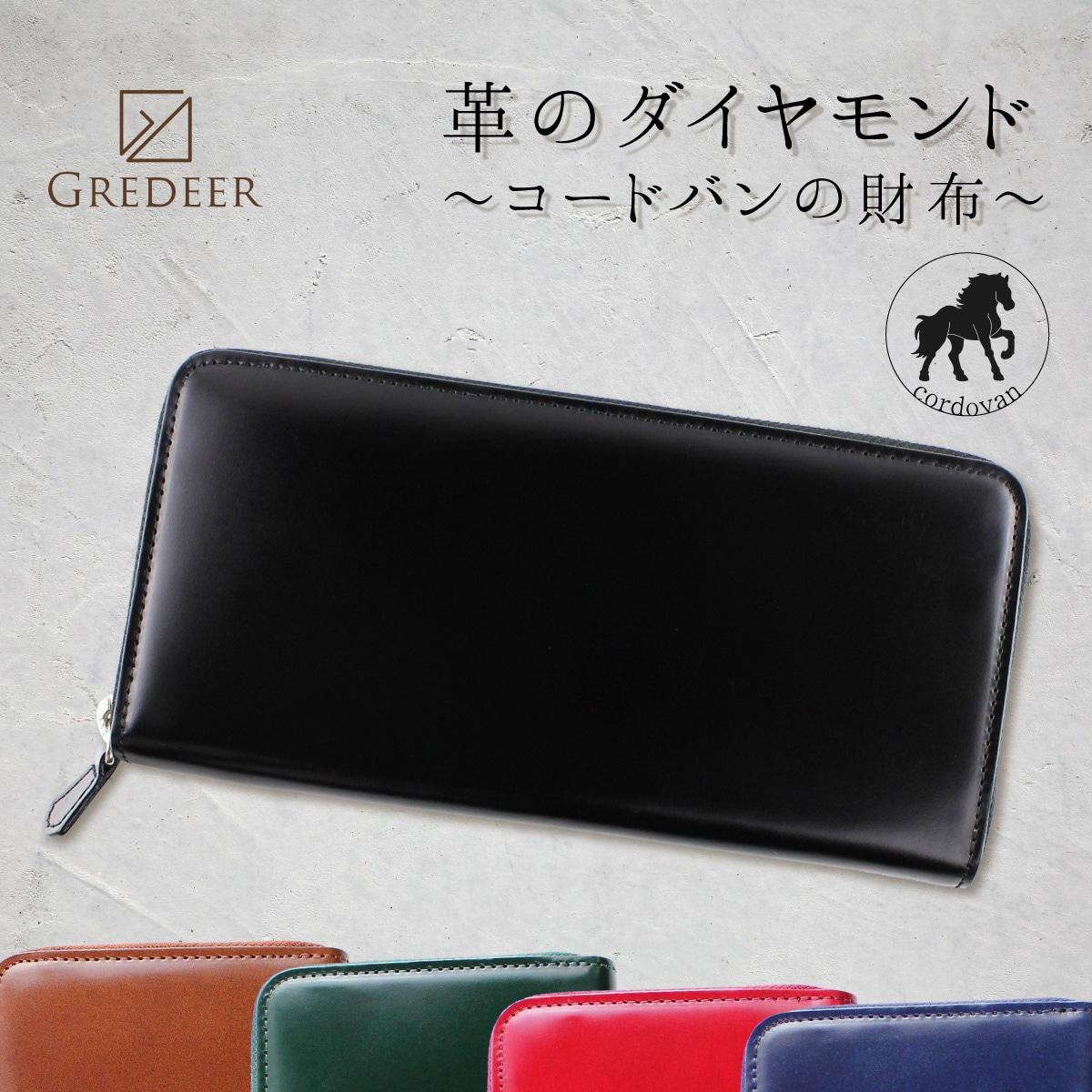 馬革(コードバン)のプレミアム財布 GREDEER コードバン ラウンドファスナー長財布 【カラー:ブラック】 開運グッズ
