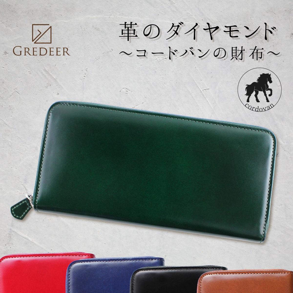 馬革(コードバン)のプレミアム財布 GREDEER コードバン ラウンドファスナー長財布 【カラー:グリーン】 開運グッズ
