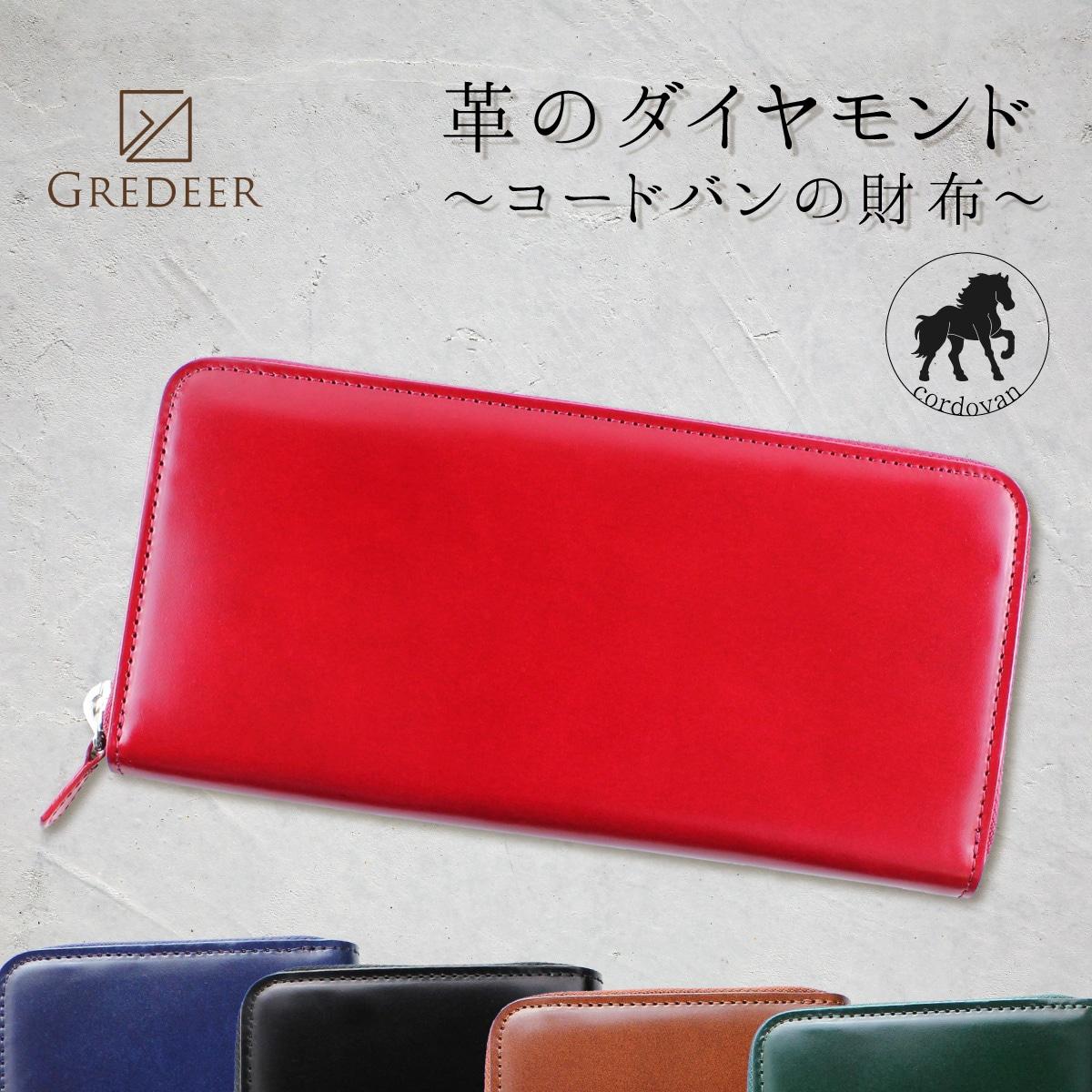 馬革(コードバン)のプレミアム財布 GREDEER コードバン ラウンドファスナー長財布 【カラー:レッド】 開運グッズ