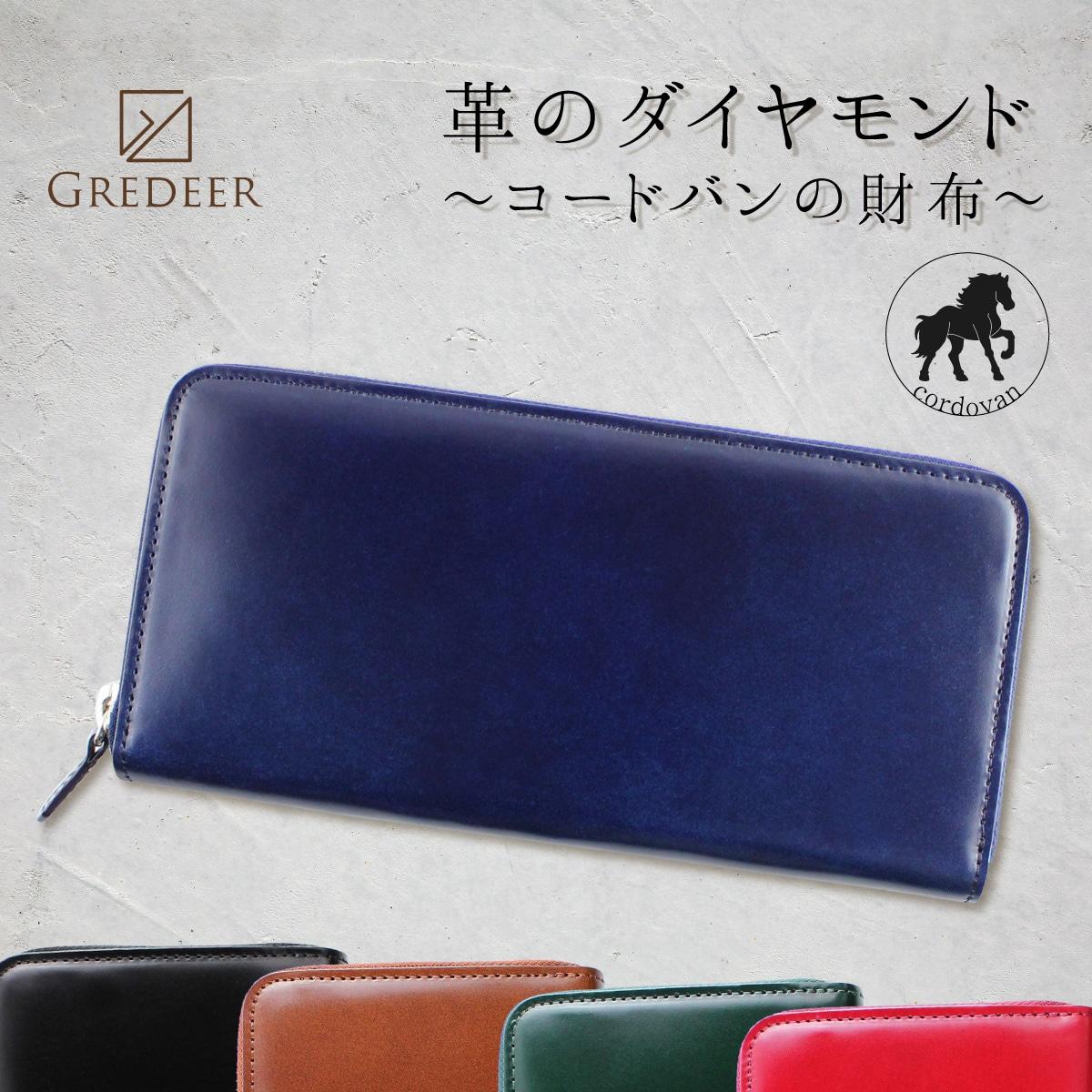 馬革(コードバン)のプレミアム財布 GREDEER コードバン ラウンドファスナー長財布 【カラー:ブルー】 開運グッズ