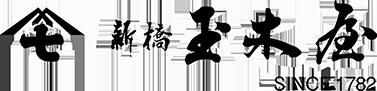 新橋玉木屋