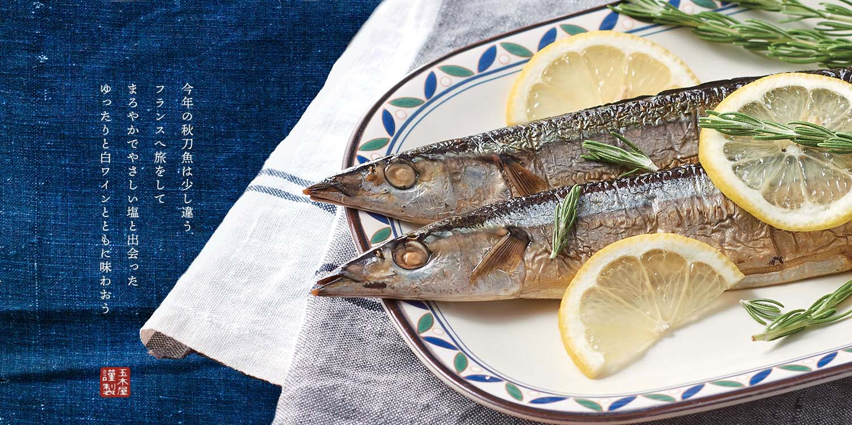 秋刀魚ゲランド塩