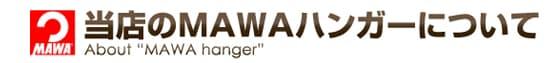 当店のMAWAハンガーについて