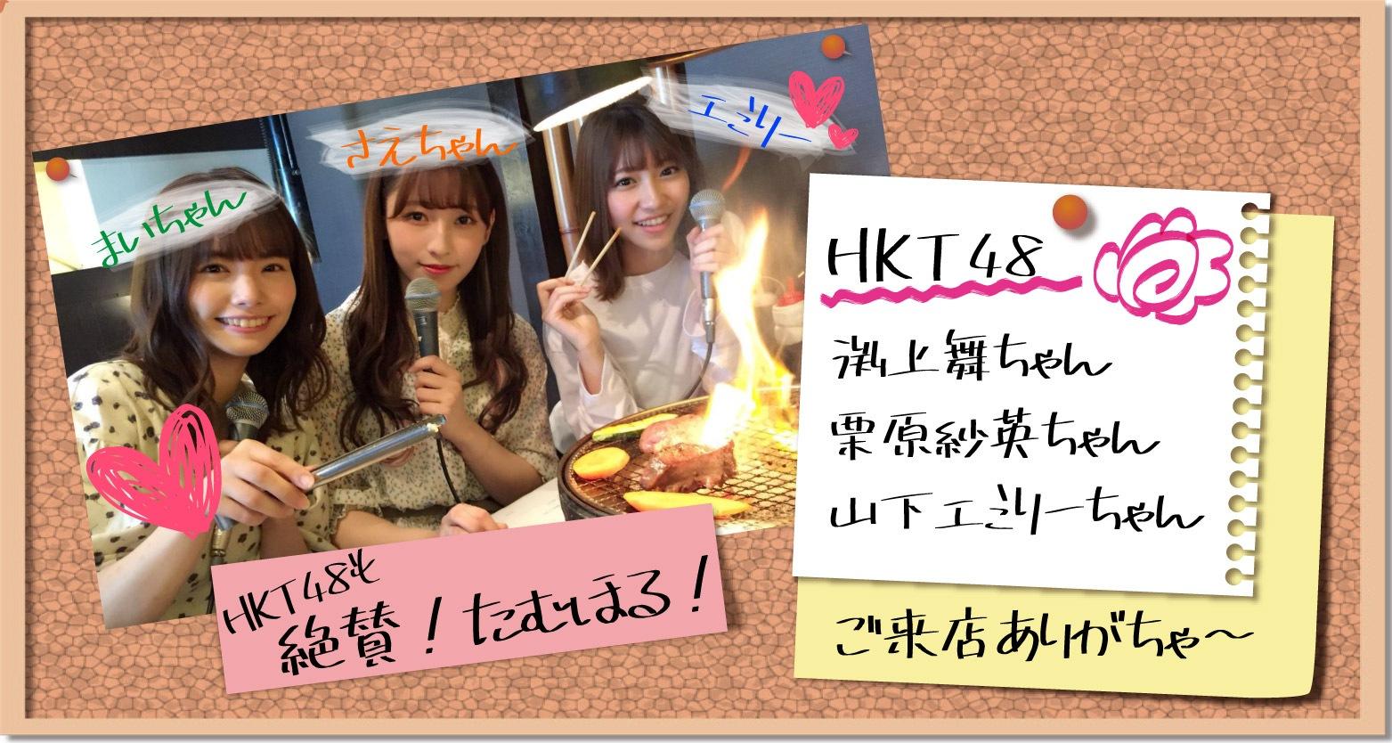 HKT48福岡たむら来店たむほる
