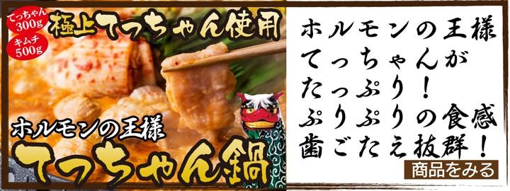 ホルモンの王様 てっちゃん鍋