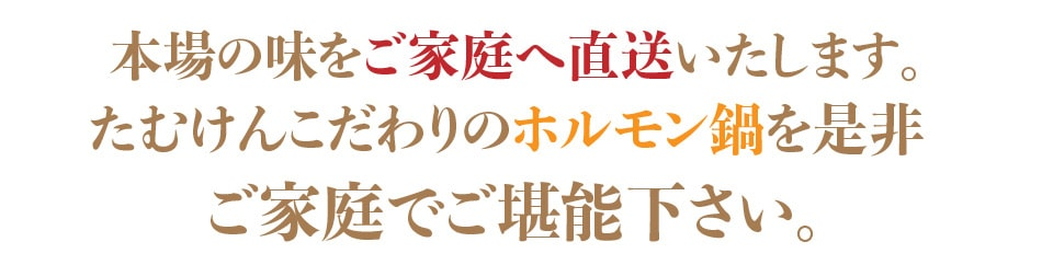 たむけんがこだわり抜いた大阪鶴橋のてっちゃん鍋・もつ鍋・ホルモン鍋