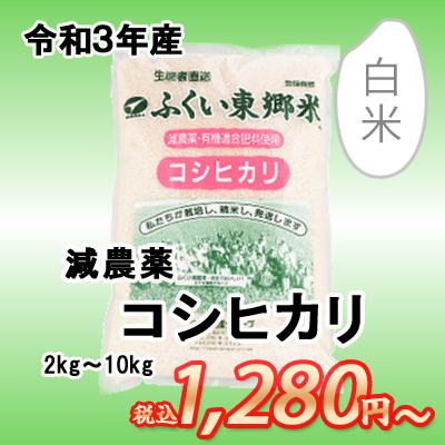 減農薬コシヒカリ