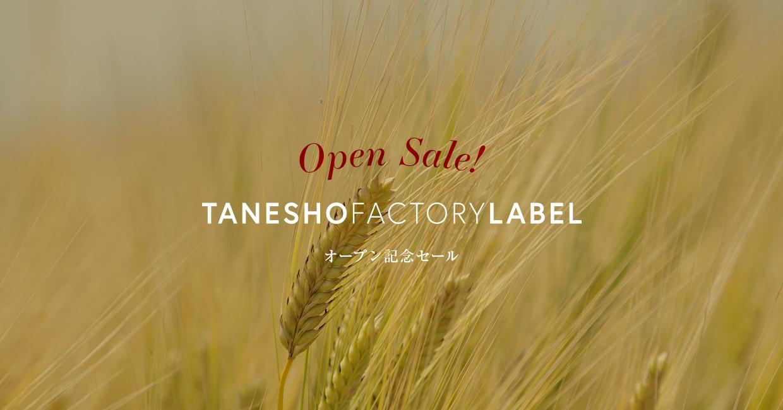 オープン記念セール