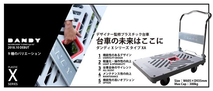花岡車輌 Xシリーズ新登場