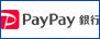振込先銀行 PayPay銀行