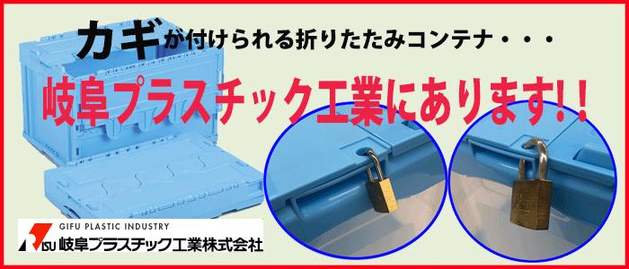 岐阜プラスチック工業 カギ取付可能オリコン