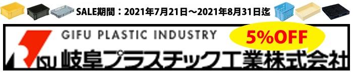 岐阜プラスチック工業 セール