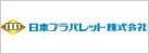 日本プラパレット プラスチックパレット
