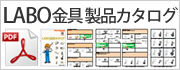 LABO金具製品カタログ