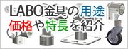 単管パイプ専用接続金具・LABO金具の用途・価格や特長を紹介