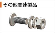 単管パイプ専用接続金具・その他関連製品