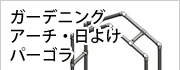 ガーデニング・アーチ・日よけ・パーゴラ