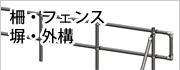 柵・フェンス・塀・外構