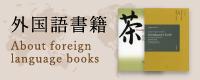外国語書籍