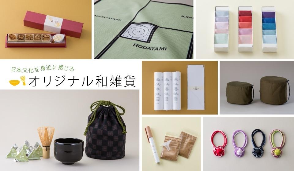 日本文化を身近に感じる淡交社オリジナル和雑貨