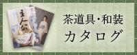 茶道具・和装カタログ