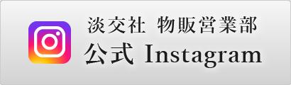 淡交社 物販営業部 公式Instagram