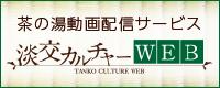 茶の湯動画配信サービス 淡交カルチャーWEB