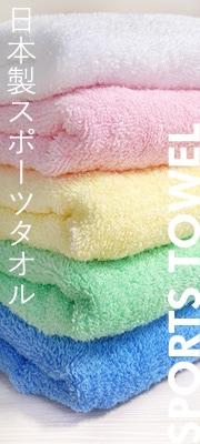 綿100%日本製スポーツタオル ライトカラー