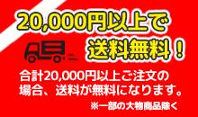『20,000円以上で送料無料』