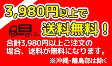 『今だけ!3,980円以上で送料無料』
