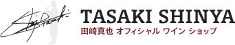 田崎真也オフィシャルワインショップ