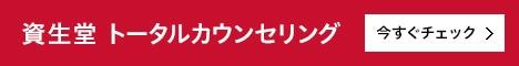 Shiseido_tcb_red_d2