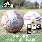サッカーボール adidas