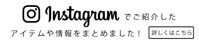 instagramまとめページ