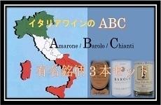 イタリアワインABC3本セット