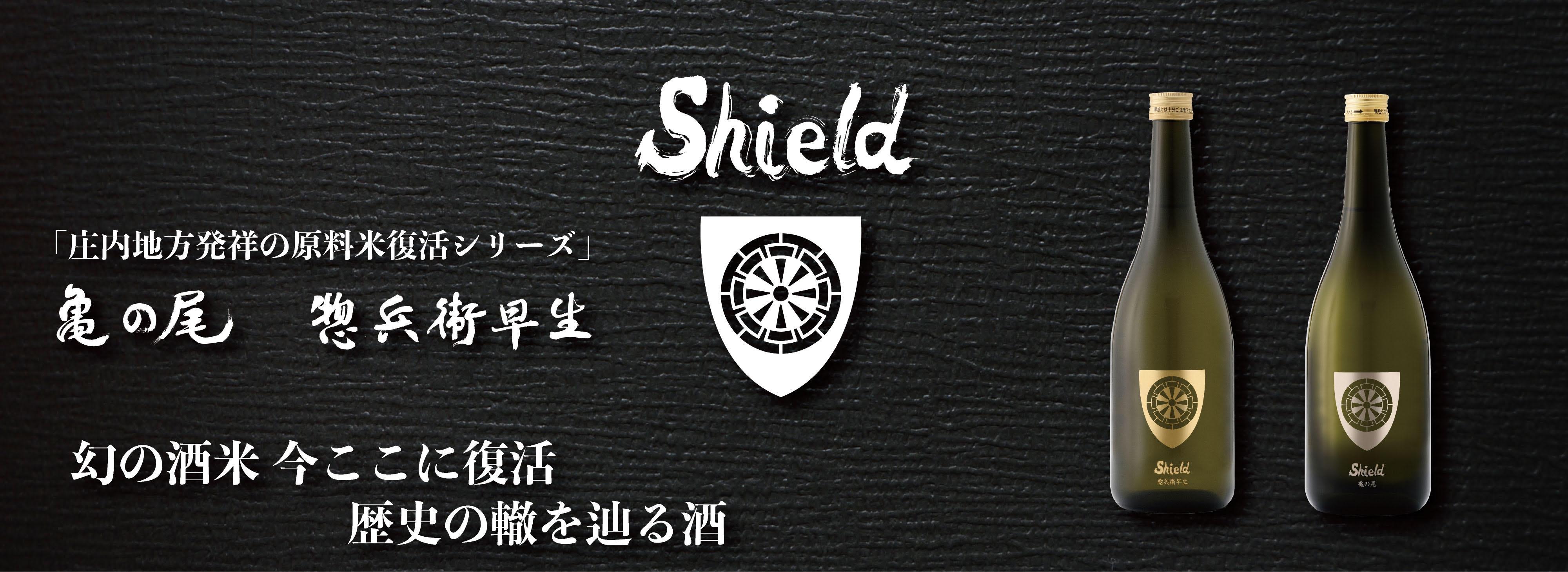 shield 亀の尾 惣兵衛早生