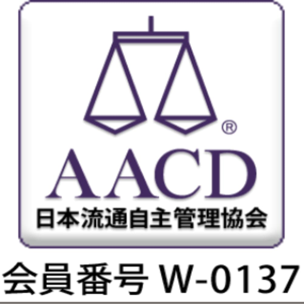 AACD会員番号W-0137