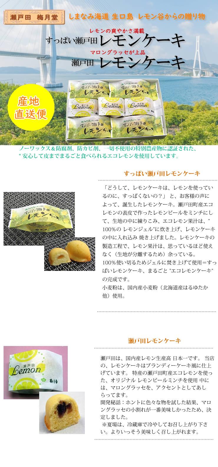瀬戸田梅月堂