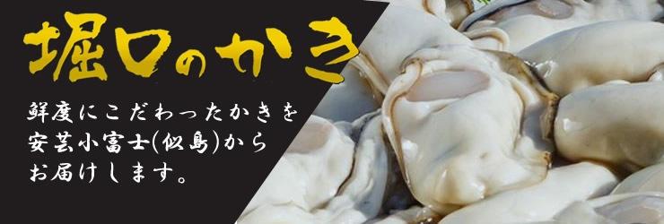 堀口海産(株)